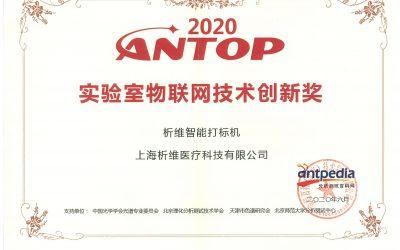 TubeID Received ANTOPIoT InLab Innovation Award